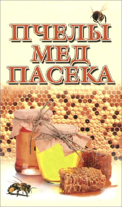 Пчелы, мед, пасека