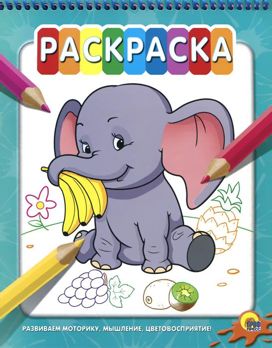 Слон. Раскраска