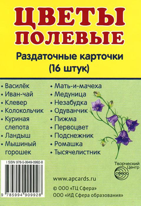 Цветы полевые (набор из 16 карточек)