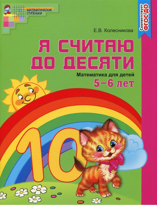 Е. В. Колесникова Я считаю до десяти. Математика для детей 5-6 лет