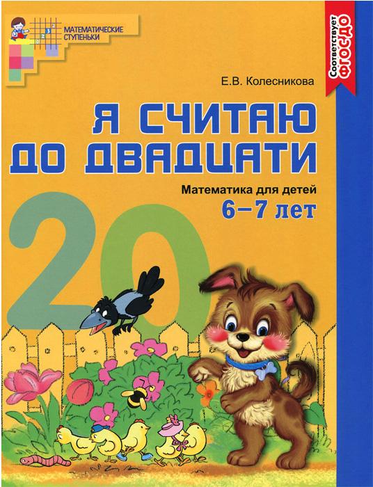Я считаю до двадцати. Математика для детей 6-7 лет