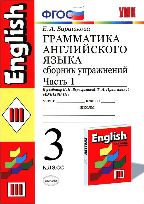 Английский язык. 3 класс. Грамматика. Сборник упражнений. Часть 1. К учебнику И. Н. Верещагиной и др.