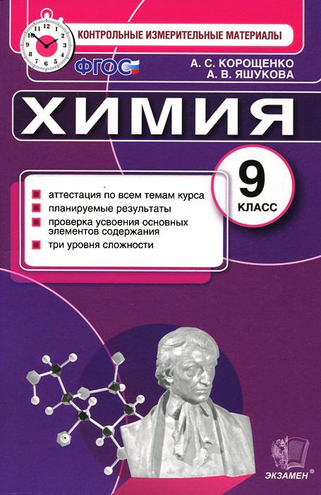 Химия. 9 класс. Контрольные измерительные материалы
