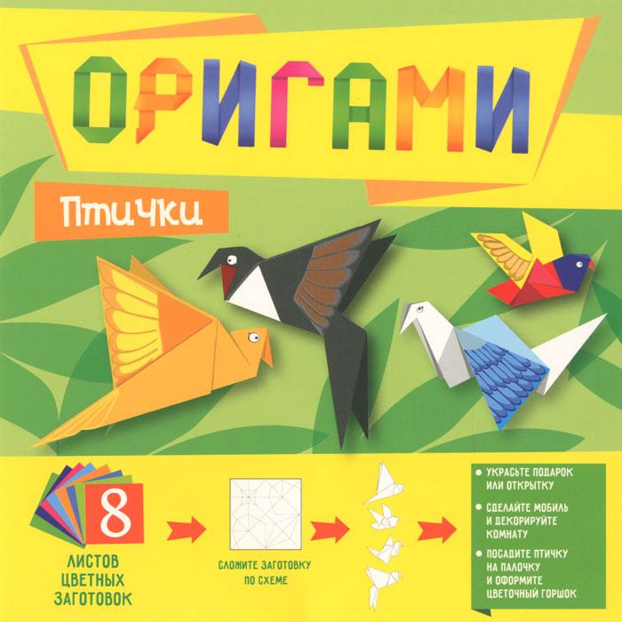 Оригами. Птички (набор из 8 заготовок)