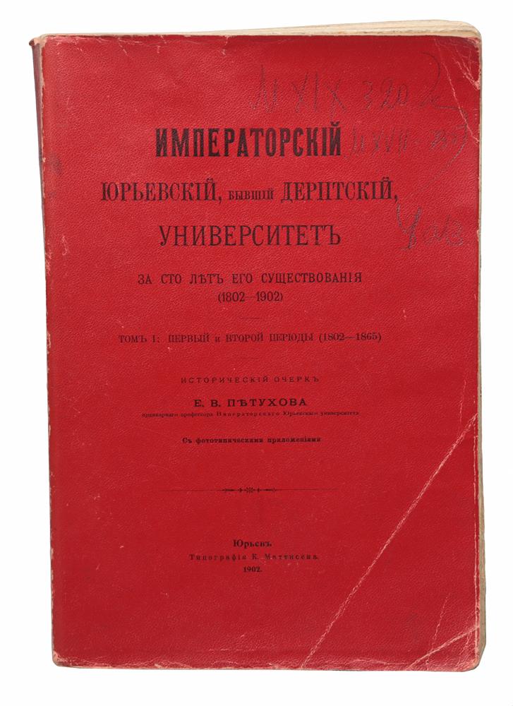 Императорский Юрьевский, бывший Дерптский Университет за 100 лет его существования (1802-1902). Том I: первый и второй периоды (1802 - 1902)