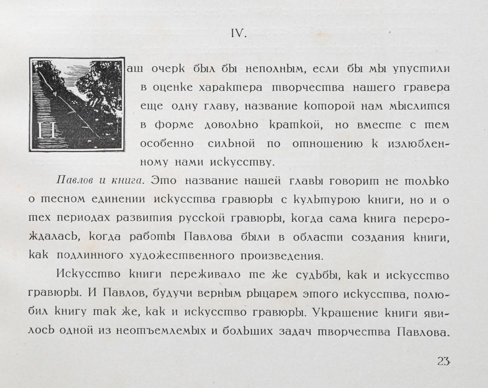 Пейзаж в цветных гравюрах Ивана Павлова