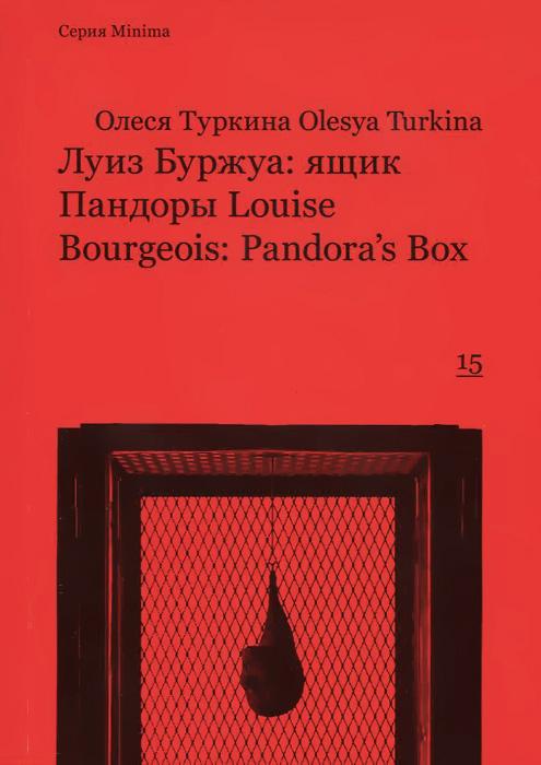 Луиз Буржуа: ящик Пандоры / Louise Bourgeois: Pandora's Box