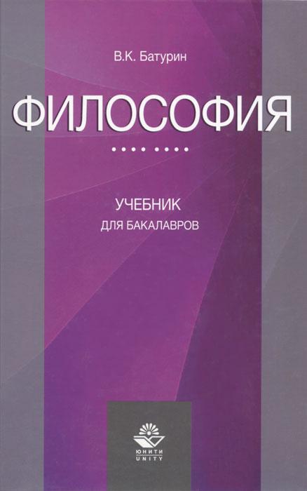 Философия. Учебник