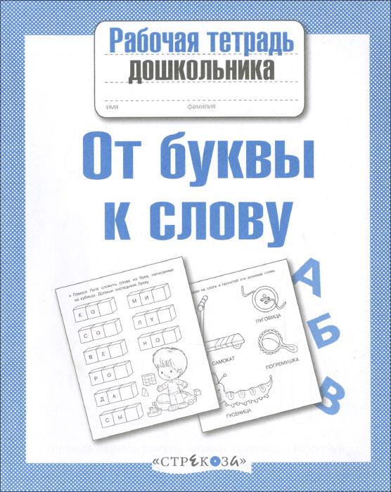 Рабочая тетрадь дошкольника. От буквы к слову