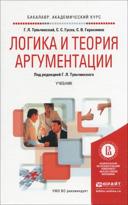 Логика и теория аргументации. Учебник для академического бакалавриата