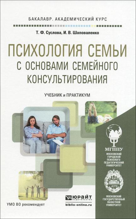 Психология семья с основами семейного консультирования. Учебник и практикум для академического бакалавриата12296407В учебнике рассматриваются социально-психологическая и социокультурная специфика развития семьи: нравственно-психологические основы развития супружеских отношений, их динамика, причины дисфункционального развития и способы гармонизации. Представлен обширный материал, раскрывающий особенности взаимоотношений поколений в семье. Предложены направления и технологии оказания консультативной психологической помощи семье, супругам и родителям. Соответствует актуальным требованиям Федерального государственного образовательного стандарта высшего образования. Предназначен для студентов вузов, обучающихся на уровне академического бакалавриата по специальностям Психология, Социальная работа, Психолого-педагогическое образование. Представит интерес для преподавателей, специалистов, а также обучающихся по программам повышения квалификации и переобучения.