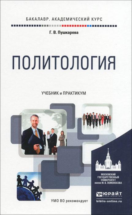 Политология. Учебник и практикум для академического бакалавриата