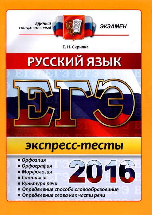 ЕГЭ 2016. Русский язык. Экспресс - тесты
