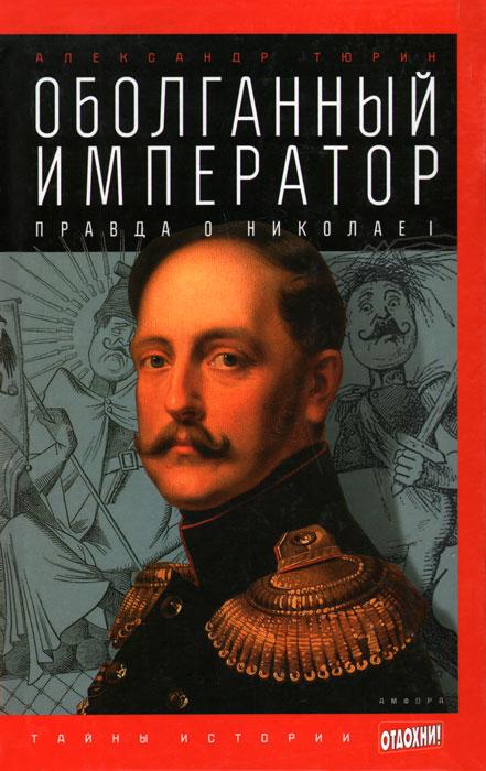 Оболганный император. Правда о Николае 1