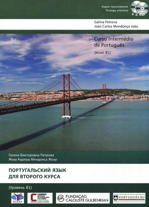 Curso intermedio de portugues: Nivel B1 / Португальский язык для второго курса. Уровень В 1 (+ аудиокурс на 2 СD)