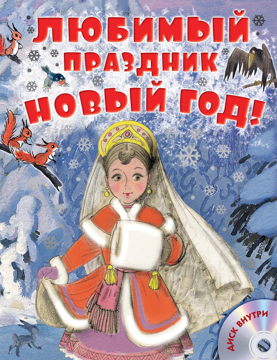 Любимый праздник Новый год! (+ CD )