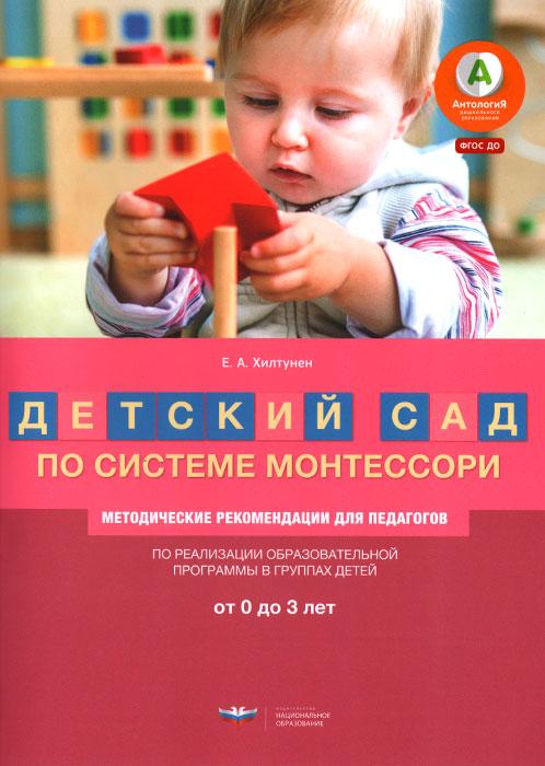 Детский сад по системе Монтессори. Группа 0-3 года. Методические рекомендации
