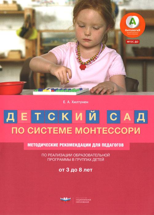 Детский сад по системе Монтессори. Группа 3-8 лет. методические рекомендации