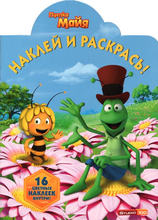 Пчелка Майя. Наклей и раскрась! (+ наклейки)