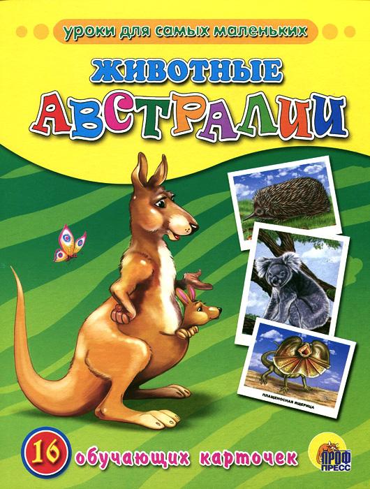 Животные Австралии (набор из 16 обучающих карточек)