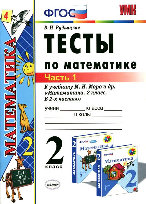 Математика. 2 класс. Тесты. К учебнику М. И. Моро и др. В 2 частях. Часть 1