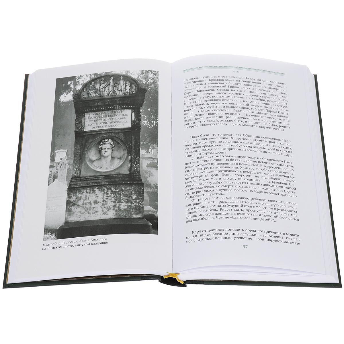 Живописная Россия (комплект из 3 книг)