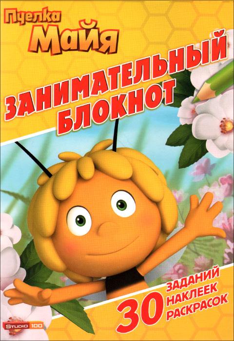 Пчёлка Майя. Занимательный блокнот (задания + наклейки + раскраски)