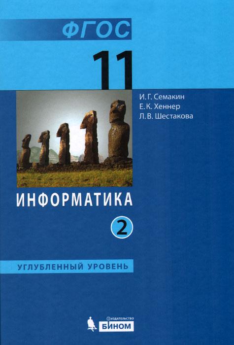 Информатика. 11 класс. Углубленный уровень. Учебник. В 2 частях (комплект из 2 книг)