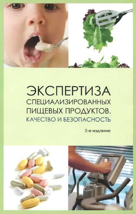 Экспертиза специализированных пищевых продуктов. Качество и безопасность. Учебное пособие