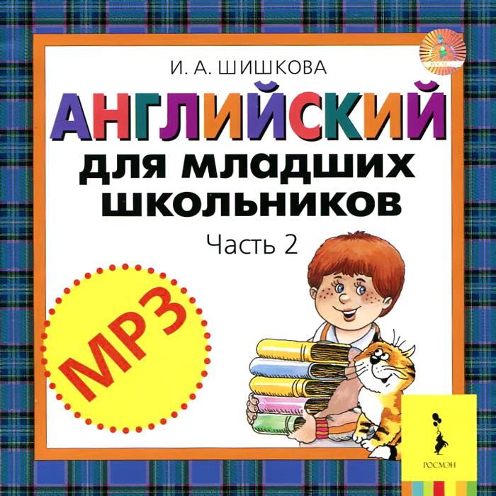 Английский для младших школьников. Часть 2 (аудиокурс MP3 на CD)