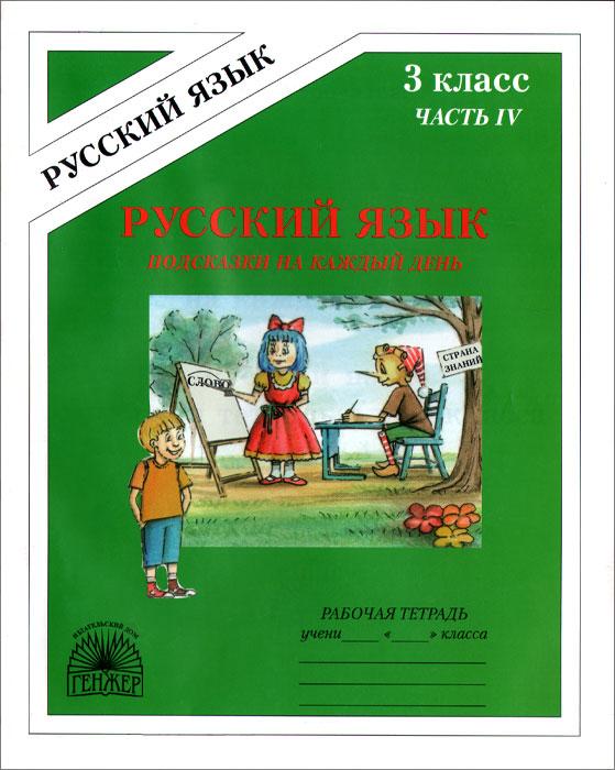 Русский язык. Подсказки на каждый день. 3 класс. Рабочая тетрадь. В 4 частях. Часть 4
