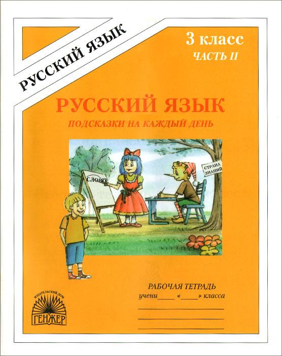 Русский язык. Подсказки на каждый день. 3 класс. Рабочая тетрадь. В 4 частях. Часть 2