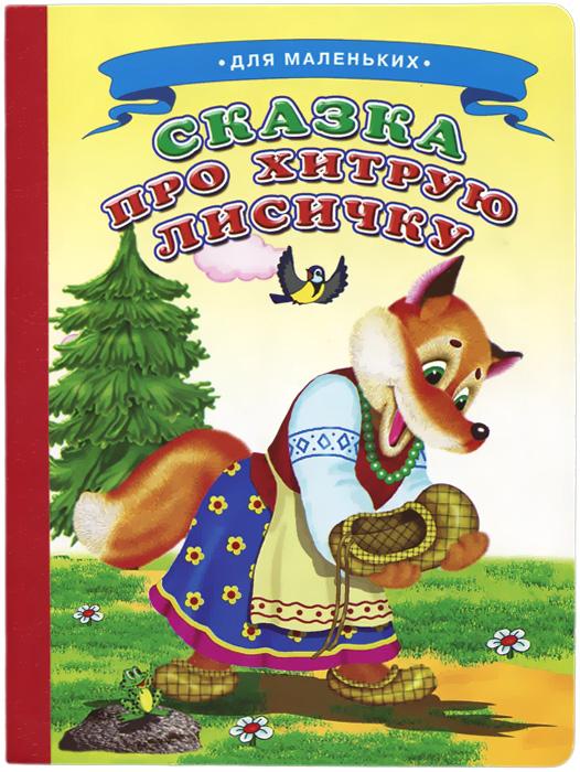 Сказка про хитрую лисичку