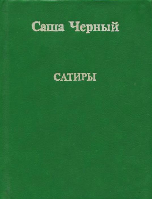 Саша Черный. Сатиры (миниатюрное издание)