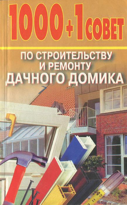 1000 + 1 совет по строительству и ремонту дачного домика