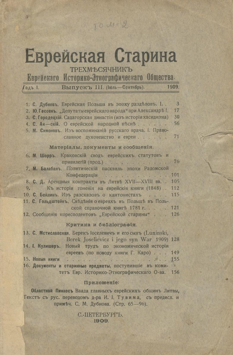 Еврейская старина. Год 1. Выпуск 3. Июль-сентябрь 1909 года