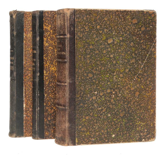 Книга для чтения по истории Средних веков, составленная кружком преподавателей (комплект из 3 книг) Типография Товарищества А. И. Мамонтова