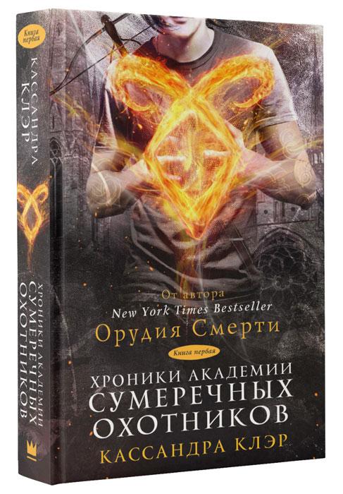 Хроники Академии Сумеречных охотников. Книга 1. Кассандра Клэр