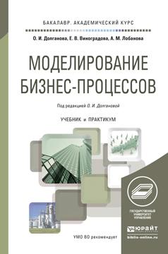 Моделирование бизнес-процессов. Учебник и практикум