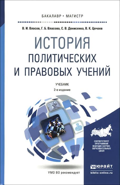 История политических и правовых учений. Учебник для бакалавров и магистратуры