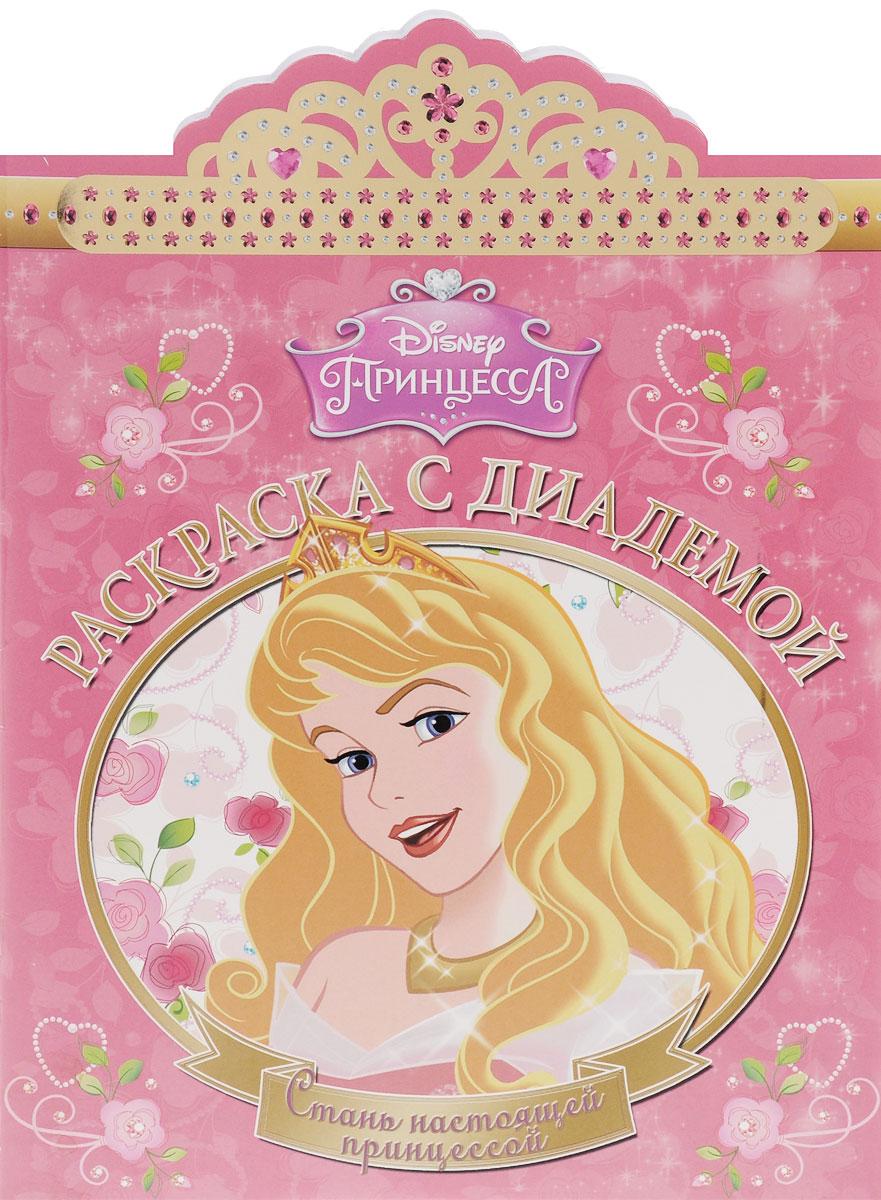 Принцессы. Раскраска с диадемой