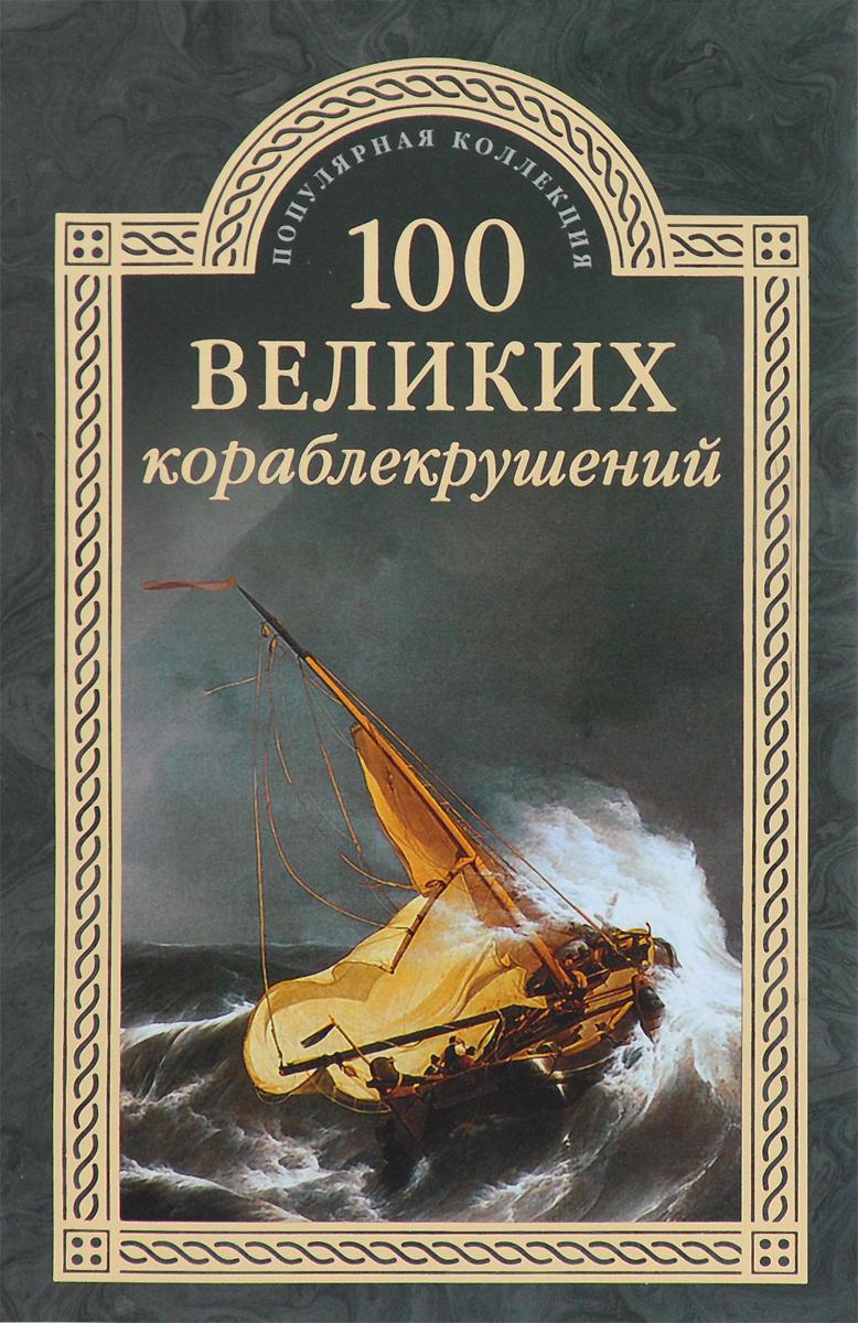 100 великих кораблекрушений