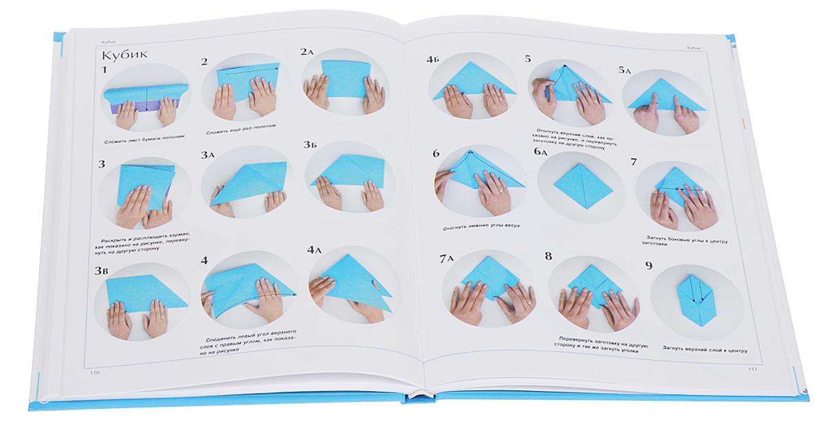 Большая энциклопедия. Оригами