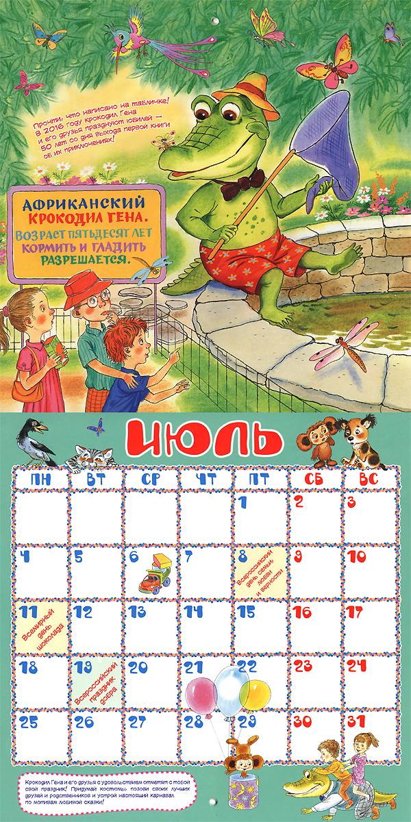 Календарь 2016 (на скрепке). Крокодилу Гене и его друзьям - 50 лет!