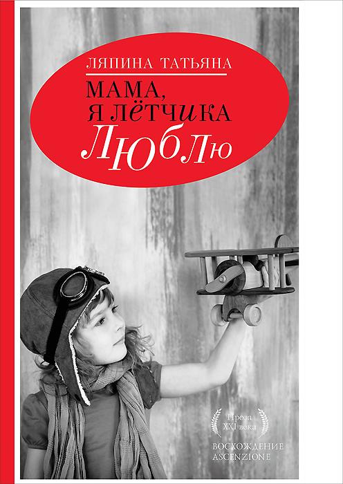 Татьяна Ляпина Мама, я летчика люблю дмитрий калинский 20 техник работы с подсознанием судьба и я