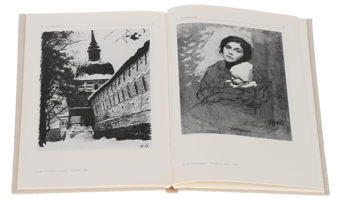 Т. Залькалн, А. Лактионов, А. Шовкуненко. Каталог выставки