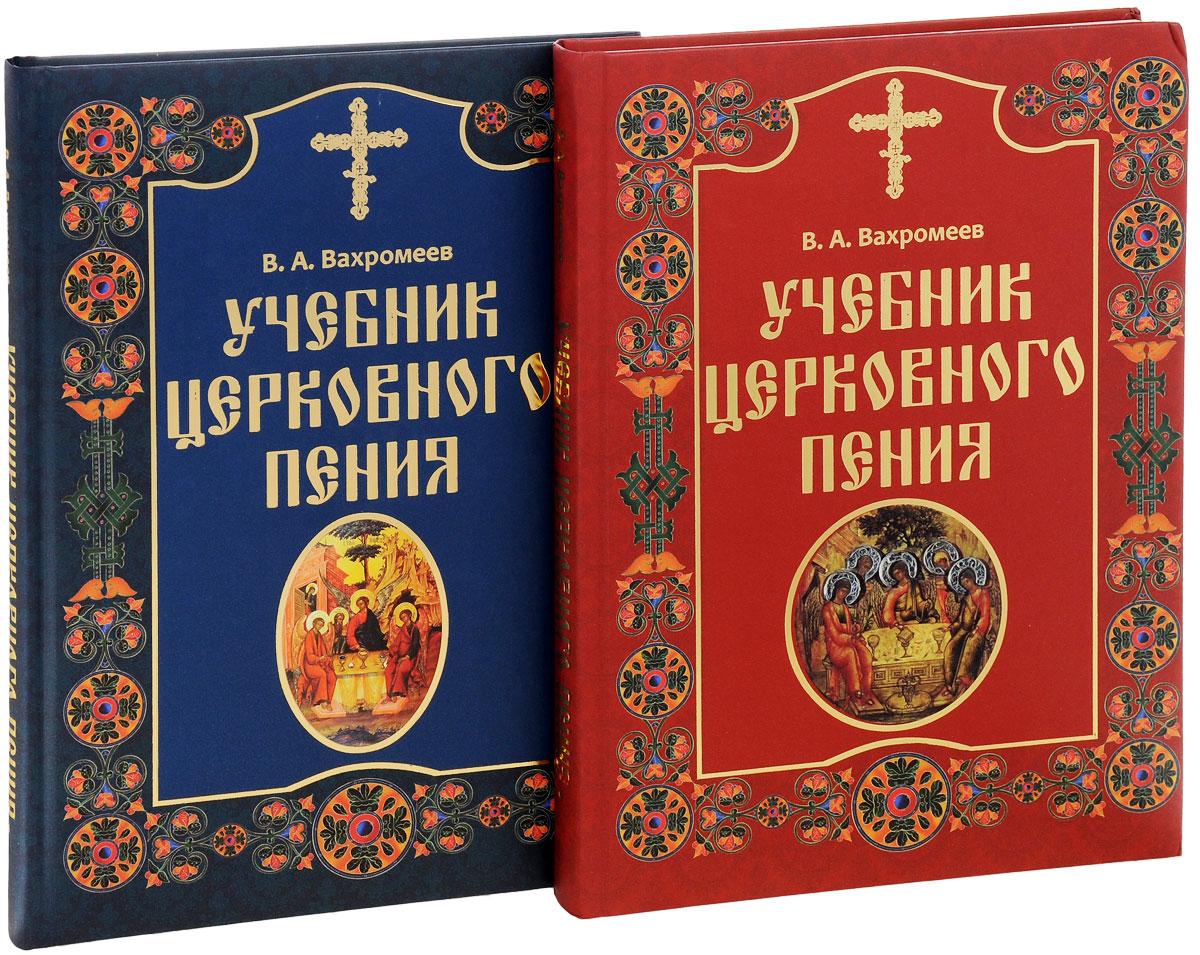 Учебник церковного пения. В 2 томах (комплект из 2 книг)