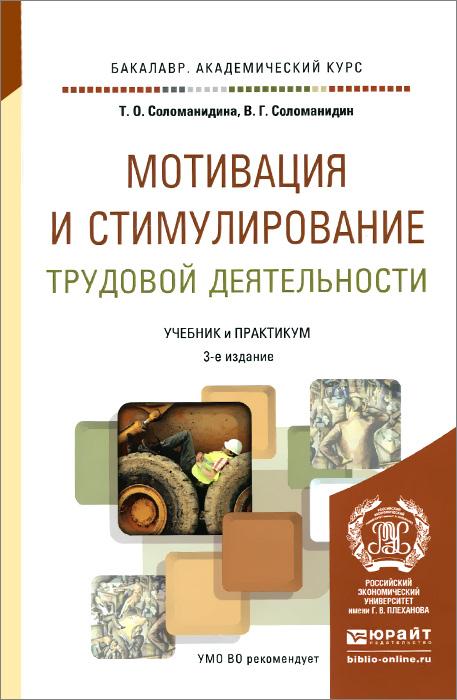 Мотивация и стимулирование трудовой деятельности. Учебник и практикум