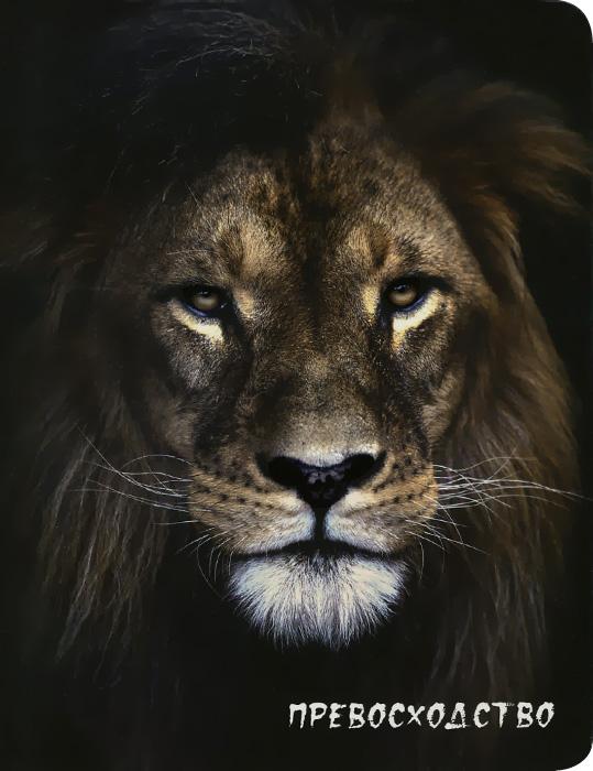 Блокнот настоящего хищника (Лев)