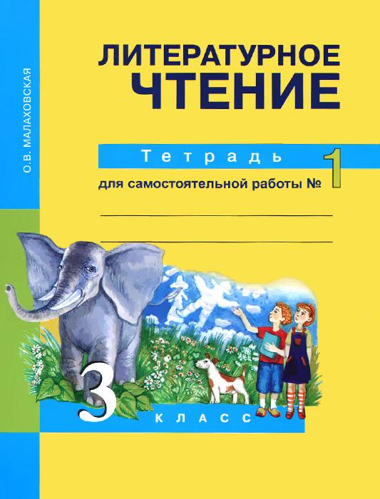 Литературное чтение. 3 класс. Тетрадь для самостоятельной работы №1